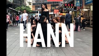 [KPOP IN PUBLIC CHALLANGE] (G)I-DLE((여자)아이들) - HANN (Alone)(한(一)) Dance cover by PIXEL (픽셀)