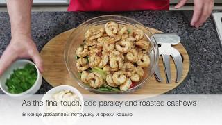 Shrimp & Cashew Salad / Теплый Салат с Креветками