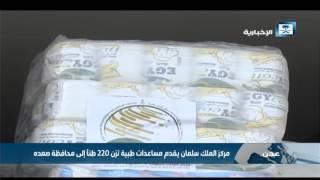 مركز الملك سلمان يقدم مساعدات طبية تزن 220 طنا إلى محافظة صعده