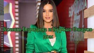 Ксения Бородина и Курбан Омаров жизнь и дом