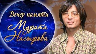 Мурат Насыров - Я просто клоун (Вечер памяти Мурата Насырова)