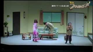 テアトル広島公演「喜劇ファッションショー」スポット.mpg