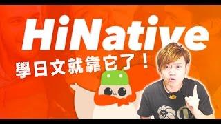 學日文就靠它啦!推薦給日文學習者的好App『HiNative』
