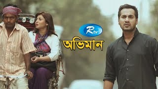 Oviman | অভিমান |  Sojol, Jeni, Saika Ahmed | Rtv Drama