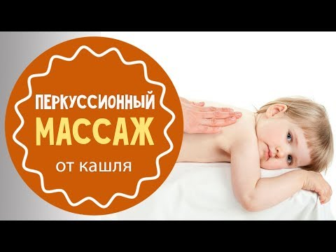 Массаж при кашле ▶2:33
