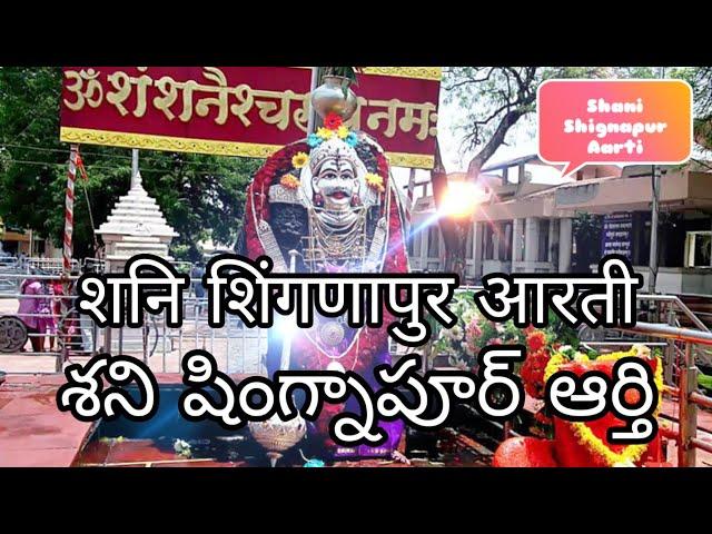 Shani Shignapur || ശാനി ഷിംഗ്നാപൂർ ||  சனி ஷிங்னாபூர் ||