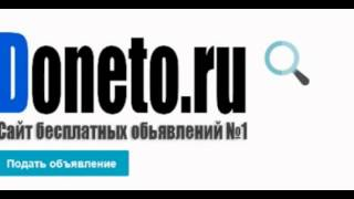 Подать бесплатное объявление biysk.doneto.ru(, 2016-02-08T09:41:22.000Z)