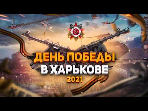 День победы 2021 в Харькове