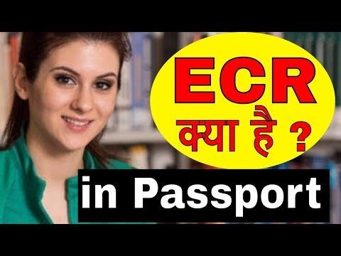 ECR | ECR kya hota hai | What is ECR in Passport | What is ECR in Indian Passport