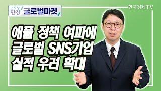 애플 정책 여파에 글로벌 SNS 기업 실적 우려 확대