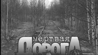 Живая мёртвая дорога 2005 год
