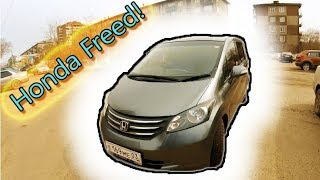 Обзор Honda freed семейный, хозяйский автомобиль 2011 г.в.
