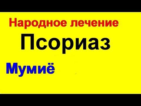 Лечение псориаза в Белоруссии: клиники и санатории