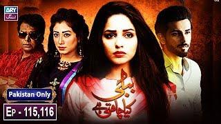Bubbly Kya Chahti Hai Episode 115 & 116 - 28th January 2019