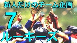 PS3 プロ野球スピリッツ2015ペナントモード 2015年度に入団した日本人選...