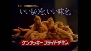 Enterprise -- Colonel Comes to Japan -- 1981 (Kentucky Fried Chicken)
