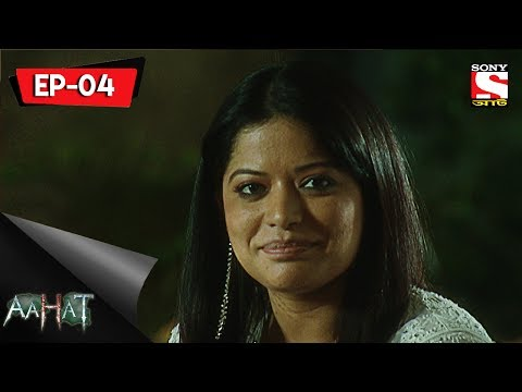Aahat - 3 - আহত (Bengali) Ep -  4 - The Haunted Hallucinations of a Couple thumbnail