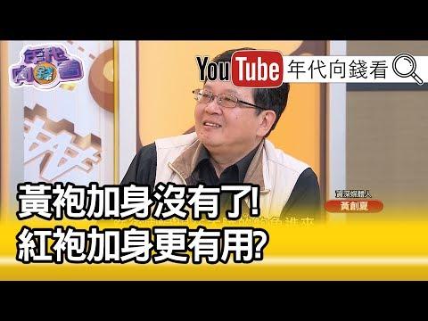精華片段》黃創夏:共產黨借韓國瑜拔乾淨...【年代向錢看】