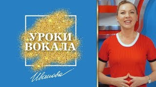 Уроки вокала Наталия Иванова - 3 выпуск: диафрагма и вокал