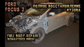 видео Техническое обслуживание, устройство и ремонт автомобилей Форд Фокус - 1.3.3. Чтобы избежать неожиданностей, заранее спросите о стоимости ремонта // Ford Focus - MirFord.ru