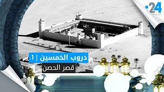 دروب الخمسين (1): قصر الحصن