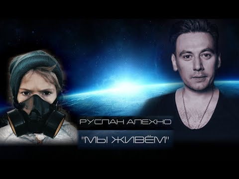 РУСЛАН АЛЕХНО «МЫ ЖИВЁМ» (Official Video 2019)