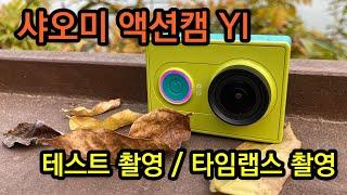 샤오미 액션캠 Yi 샤오미Yi  테스트촬영 타임랩스 촬…