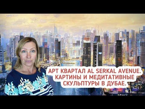 Дубай 2021. АРТ Квартал (Al Serkal Avenue) в Дубае. Картины и карикатуры. Дорогие автомобили в ОАЭ