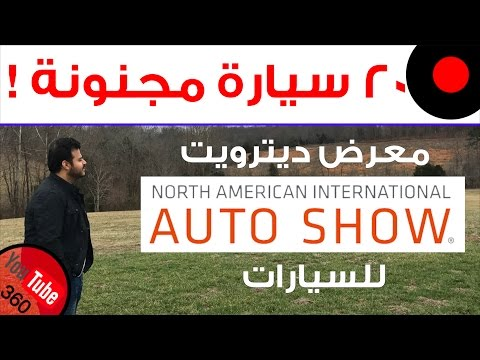 🏎 استمتع واجلس في سيارات نادرة مختارة من معرض ديترويت - Twenty Unique Cars from Detroit Motor Show 🚗