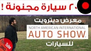 استمتع واجلس في سيارات نادرة مختارة من معرض ديترويت - Twenty Unique Cars from Detroit Motor Show