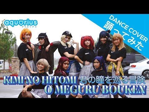 【aqu♡rius】Kimi no Hitomi o Meguru Bouken 君の瞳を巡る冒険 踊ってみた【aqours dance cover】