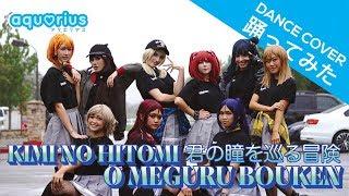 Скачать Aqu Rius Kimi No Hitomi O Meguru Bouken 君の瞳を巡る冒険 踊ってみた Aqours Dance Cover