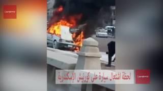 بالصور والفيديو.. لحظة اشتعال سيارة على كورنيش الإسكندرية