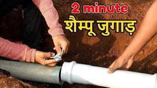 बिना झिकझिक दो-मिनट मैं लीकेज रिपेयर🔥🔥देसी जुगाड़ टेक्नोलॉजी | Easy Pipe Leakage Repair