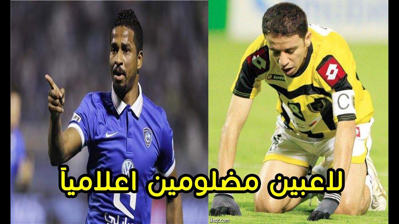 لاعبين سعوديين مظلومين اعلامياً