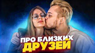 АНЯ И МАРК ПРО ЛУЧШИХ ДРУЗЕЙ | СНИППЕТ ТРЕКА МАРКА