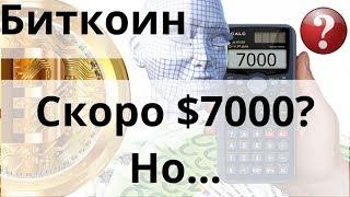 Биткоин скоро $7000 но прогноз от них  $30 000 000 вольют в Ethereum и Cryptopia 2 0
