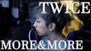 【男性が歌うTWICE】MORE&MORE Japanese Ver / 男性目線歌詞バージョン