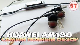 Huawei AM180 - просто шикарный звук, полный обзор