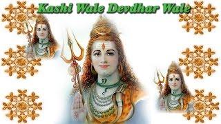 "Kashi Wale Devdhar Wale ||  Best Shiv Bhajan || Ram Kumar ""Lakha"" #Ambeybhakti"