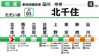 【新・車内放送】 上野東京ライン 品川行き 取手⇒品川 thumbnail