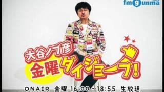 FM GUNMAで毎週金曜日16:00〜18:55放送 大谷ノブ彦金曜ダイジョーブ! 漢...