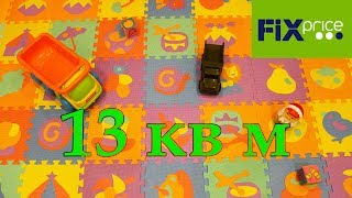 огромный детский Фикс Прайс коврик пазл 13 кв м