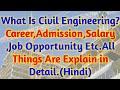 Civil Engineering क्या Better है  के लिये|ADMISSION,Salary,Career,Job!जानिये Many Things(Hindi)