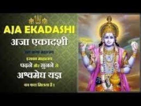 Aja Ekadashi Vrat Katha – 6 September 2018 | Vrat Vidhi in Hindi | अजा एकादशी व्रत कथा
