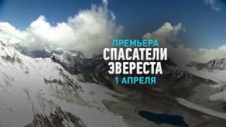 Спасатели Эвереста (2017) Трейлер