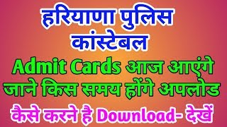 Haryana Police Constable (Male) Admit Card_How to download.
