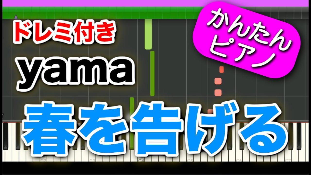 """春を告げる【yama】歌詞ドレミ付き 初心者向けゆっくり簡単ピアノ 弾いてみた Easy Piano Tutorial""""Haru Wo Tsugeru"""""""