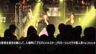 2011.3.19(土) Negiccoワンマンライブ「STAR☆JUMP☆STADIUM」12:30open/...