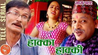 Hakka Hakki - Episode 199   3rd June 2019 Ft. Daman Rupakheti, Ram Thapa